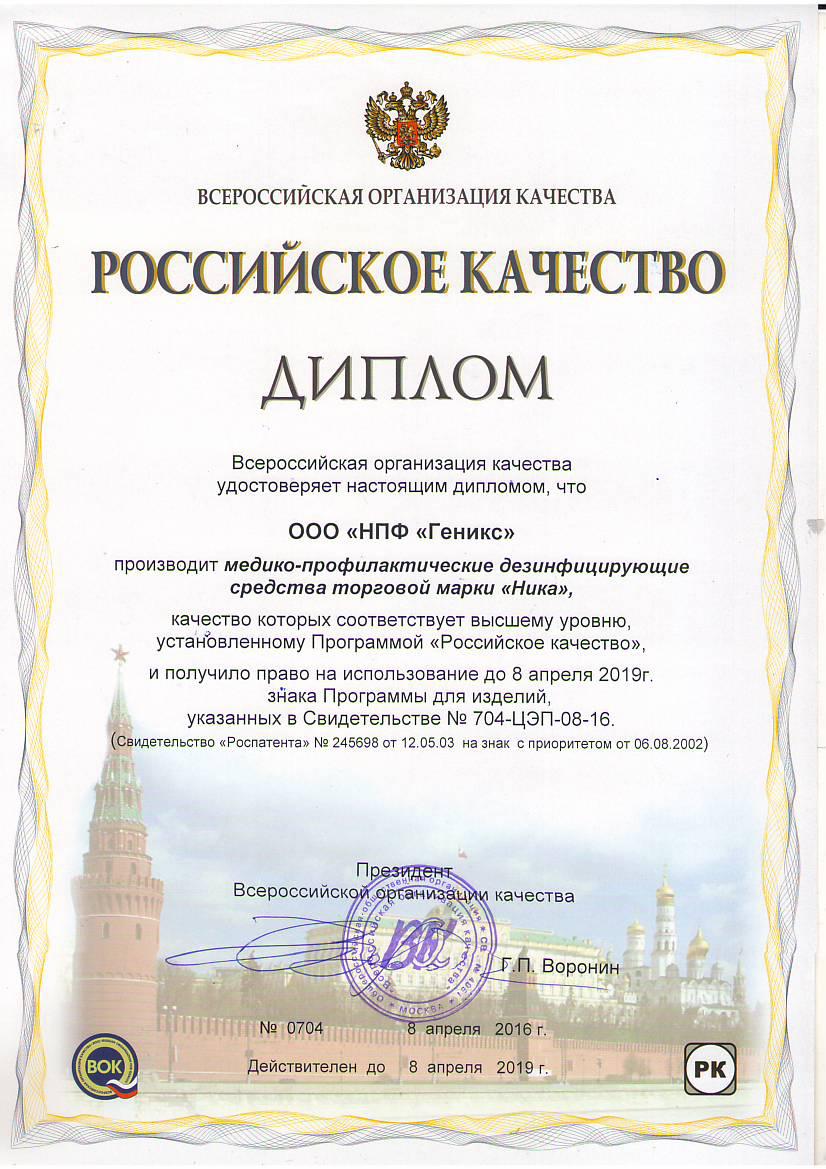 сертификат Российское качество
